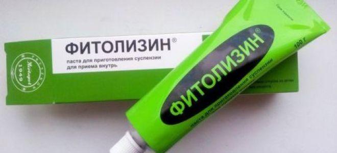 Фитолизин или уролесан