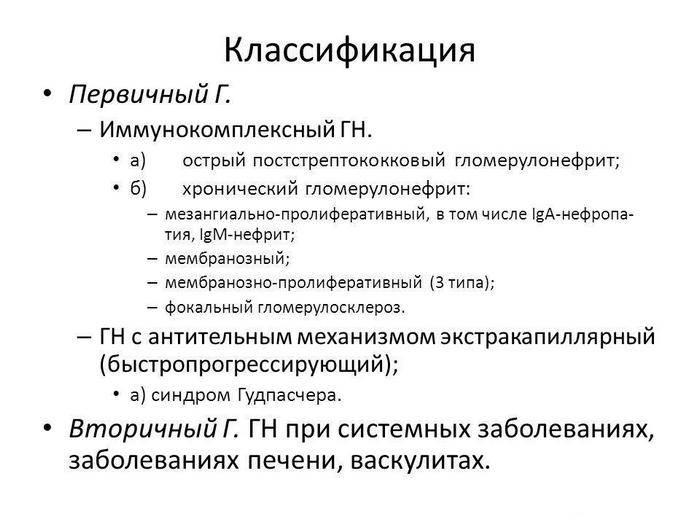 гломерулонефрит классификация