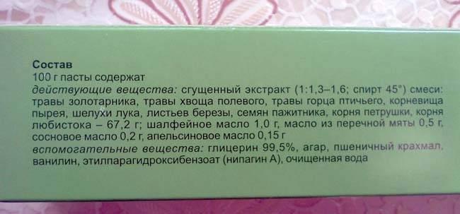 состав Фитолизина