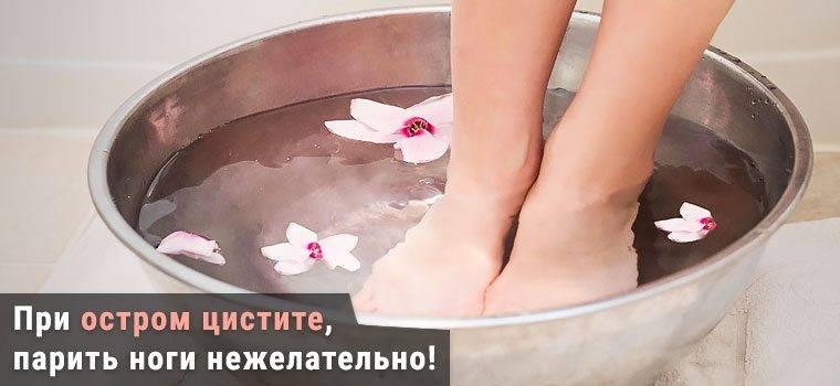 Прогревание ног как средство лечения цистита