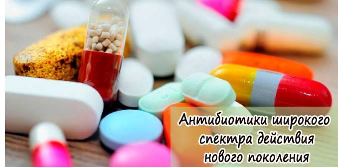 антибиотики широкого спектра действия нового поколения