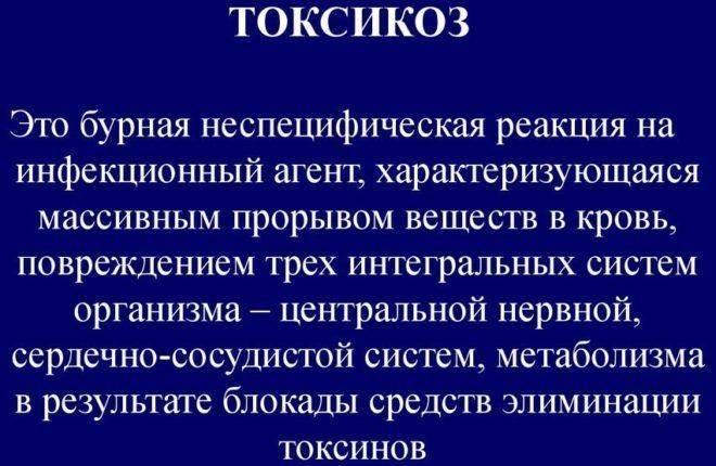 Токсикоз