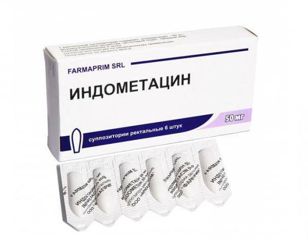 индометацин свечи инструкция отзывы